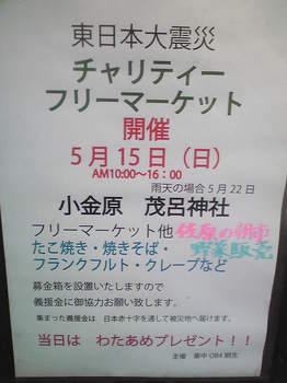 チャリティーフリマ地域のお知らせ.jpg